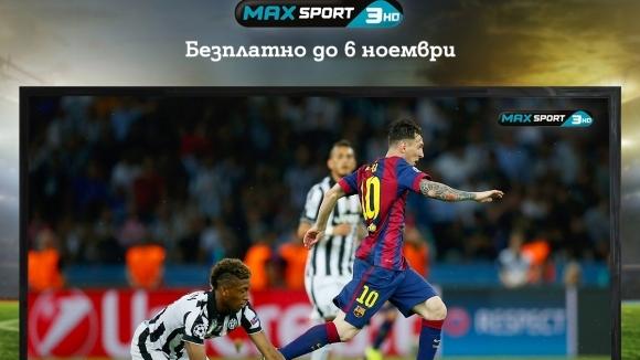 MAX Sport 3 ще се излъчва безплатно до 6 ноември