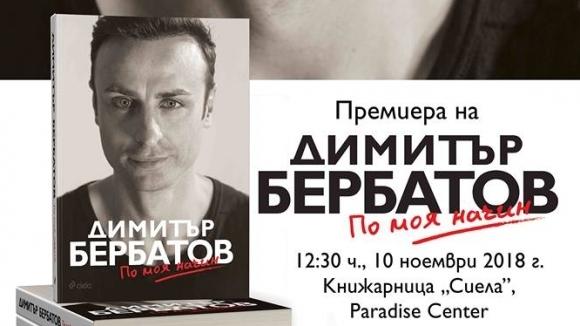 Бербатов представя автобиографията си на 10 ноември