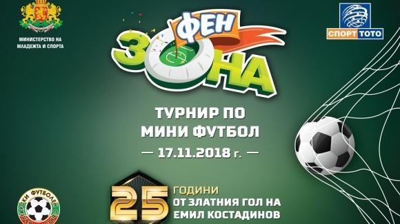 БСТ и БФС отбелязват 25 години от златния гол на Емил Костадинов с турнир по...
