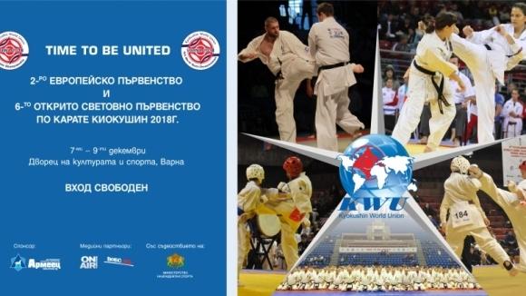 БККФ и KWU организират двете най-мащабни първенства по карате киокушин досега през декември във Варна