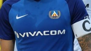 Мощен спонсор за Левски от 2019 година