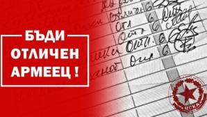 Юношите на ЦСКА 1948 с подаръци при пет поредни шестици