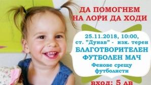 Феновете на Дунав организират благотворителен мач в помощ на Лори
