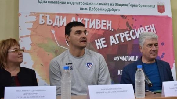 Владо Николов e посланик на кампания срещу агресията в училище
