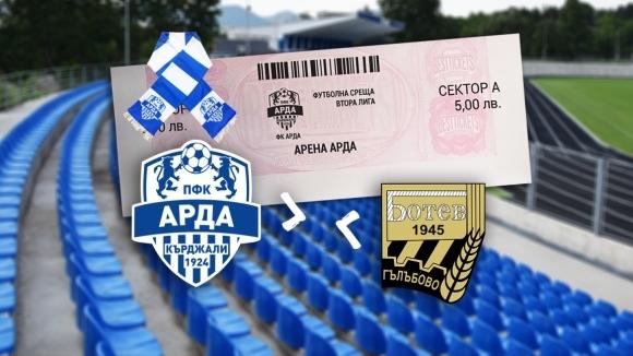Арда пусна в продажба билетите за мача с Ботев (Гълъбово)