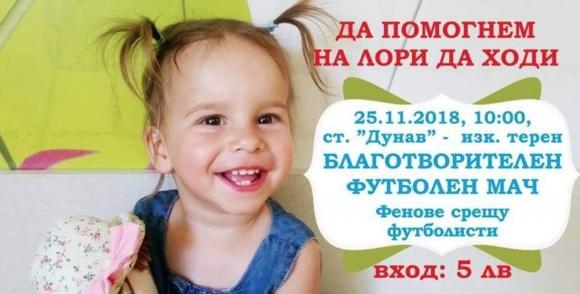 Събират дарения за 2-годишната Лори по време на Дунав - ЦСКА-София