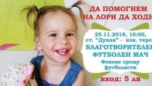 Фенове и футболисти в шоу-мач в помощ на 2-годишно дете в Русе