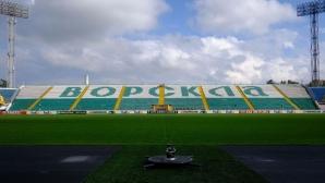 Ворскла и Арсенал ще играят в Полтава въпреки военното положение в Украйна