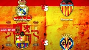 Поредна доза футболни дербита от Италия, Испания и Холандия по спортните канали на А1 през уикенда