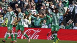 Бетис повали Реал Сосиедад (видео)