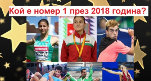"""Sportal.bg подкрепи анкетата """"Спортист на годината до 18 години за 2018 година"""""""