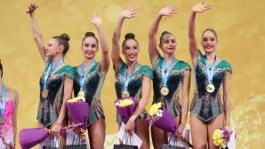 България получи домакинството на СП по художествена гимнастика през 2022 година