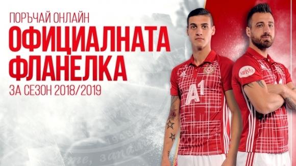 Пускат в продажба лимитирана серия фланелки на ЦСКА-София