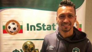 Марселиньо получи наградата си за Футболист №1 на септември