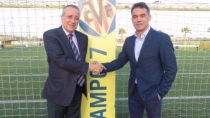 Виляреал обяви името на новия треньор