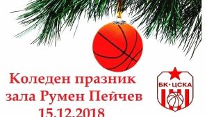 Баскетболен клуб ЦСКА организира коледен празник