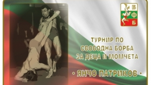 "Над 100 деца спориха за медалите на турнира ""Янчо Патриков"""