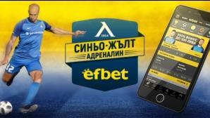 Официално: Левски с нов мощен генерален спонсор