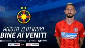 ФКСБ иска да изгони Христо Златински