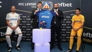 Левски представи новия генерален спонсор (видео+галерия)