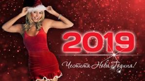 Честита Нова 2019 година от Sportal.bg!