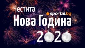 Честита Нова 2020 година от Sportal.bg!