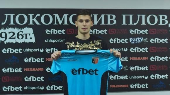 Локомотив (Пд) представи нов вратар