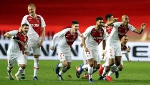 Драма с 22 дузпи прати Монако на 1/2-финал