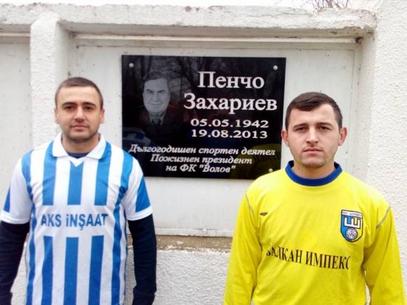 В село Браничево организираха футболна среща в памет на Пенчо Захариев