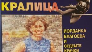 Йорданка Благоева представя своята биографична книга утре от 11:00 часа в Музея на спорта