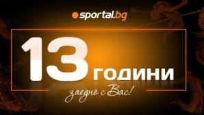 Sportal.bg на 13 години!