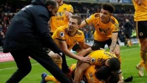 """""""Вълци"""" и """"лисици"""" се захапаха здраво, но в крайна сметка Уулвс ликува след седем гола"""