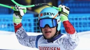 Световният шампион в спускането от 2015-а година прекратява кариерата си