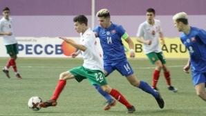 Голова разлика изхвърли България (U17) от битката за титлата на силен международен турнир
