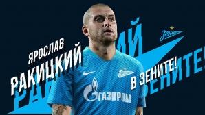 Официално: Зенит взе играч на Шахтьор (Донецк)