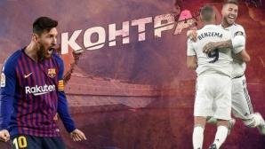 """""""Контра"""": Защо Ливърпул не се откъсна на върха и кой ще удари първи - Барса или Реал Мадрид?"""