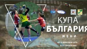 Финалната четворка за Купата на България по хандбал за жени днес и утре