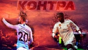 """""""Контра"""": Завърна ли се Реал Мадрид в борбата за титлата и навлезе ли Ман Сити в суперформа?"""