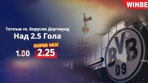Голово шоу и над 2.5 гола в сблъсъка между Тотнъм и Борусия