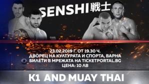 Звезди в бойните спортове ще мерят сили на уникалната галавечер във Варна Senshi