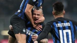 Драматичен успех за Интер пред погледа на Икарди и Уанда Нара