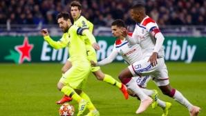 Лион и Барселона останаха непобедени в Шампионската лига (видео)