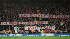 Феновете на Байерн Мюнхен и Ливърпул протестираха срещу цените на билетите