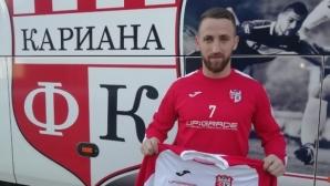 Полузащитник на Кариана се надява да бъде на линия за мача с ЦСКА 1948