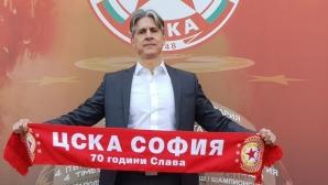 Официално: ЦСКА-София представи новия спортен директор