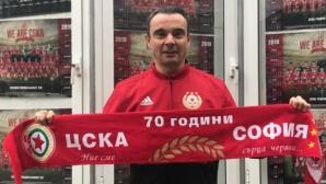 Удар на Армията: откривателят на Кристиано Роналдо ще ръководи школата на ЦСКА-София