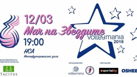 Тони Зетова и Радостин Стойчев ще имат ключова роля в Мача на звездите на Volley Mania! Гледайте ТУК!!!