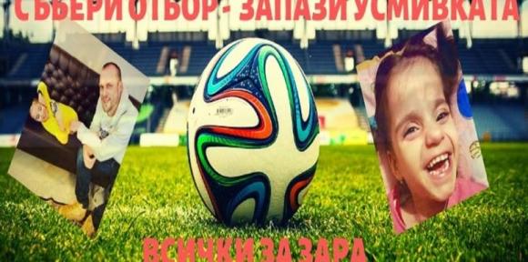 """""""Запази усмивката на Зара"""" на благотворителен турнир по минифутбол"""