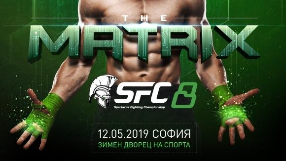SFC 8 The Matrix ще тресе Зимния дворец в София нa 12 май 2019!