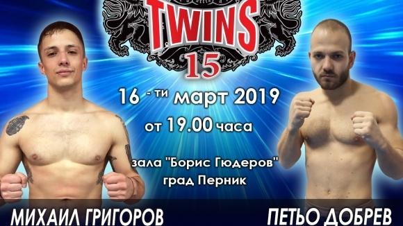 Михаил Григоров срещу Петьо Добрев на TWINS MMA 15